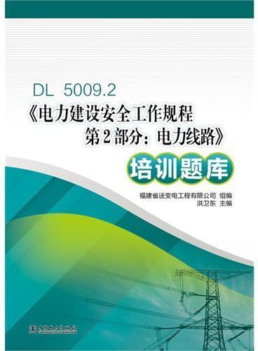 DL 5009.2《电力建设安全工作规程 第2部分:电力线路》培训题库