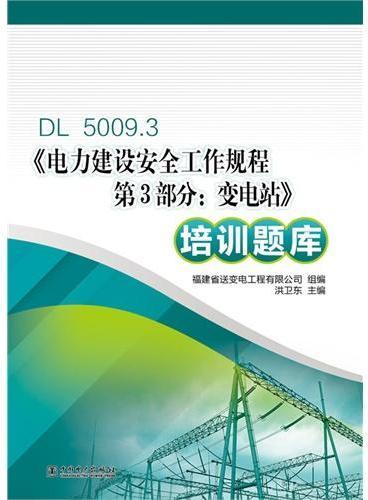 DL 5009.3《电力建设安全工作规程 第3部分:变电站》培训题库