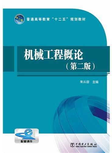"""普通高等教育""""十二五""""规划教材 机械工程概论(第二版)"""