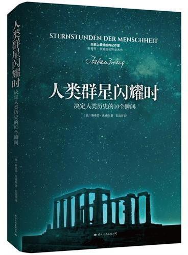 """人类群星闪耀时:影响一生的文学经典!""""历史上最好的传记作家""""——斯蒂芬·茨威格的传记名作,十位伟人,十个历史瞬间,十篇精彩绝伦的传记文章,带你回到人类历史群星闪耀的时刻!"""