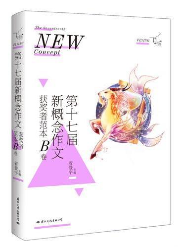 飞扬:第十七届新概念作文获奖者范本B卷