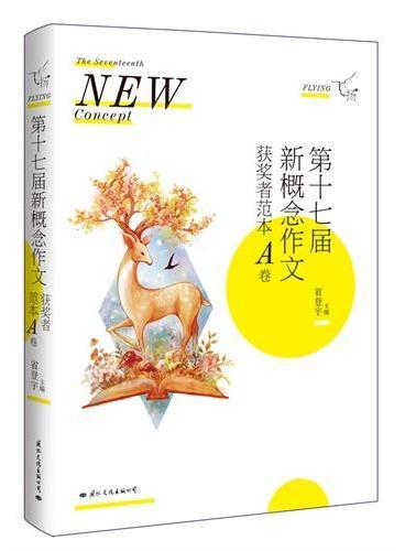 飞扬:第十七届新概念作文获奖者范本A卷
