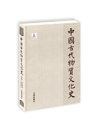 中国古代物质文化史—绘画墓室壁画(宋元明清)