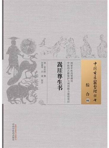 嵩厓尊生书·中国古医籍整理丛书