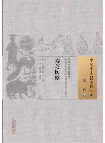 寿芝医略·中国古医籍整理丛书