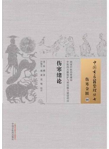 伤寒绪论·中国古医籍整理丛书