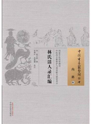 林氏活人录汇编·中国古医籍整理丛书
