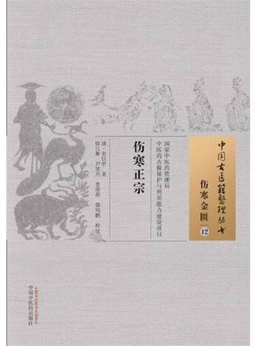 伤寒正宗·中国古医籍整理丛书