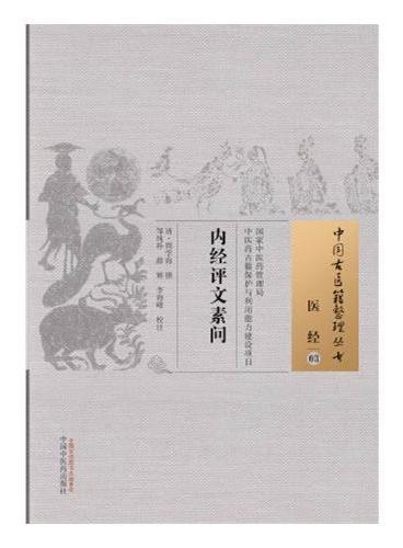 内经评文素问·中国古医籍整理丛书