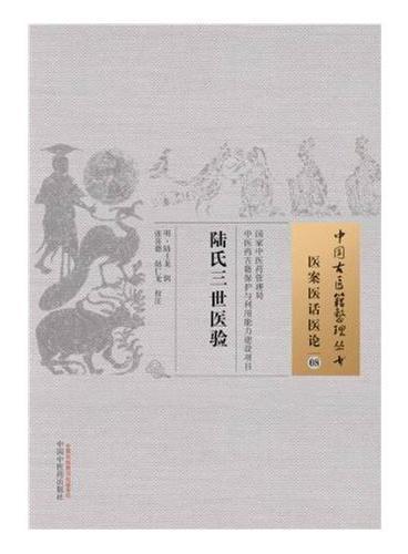 陆氏三世医验·中国古医籍整理丛书