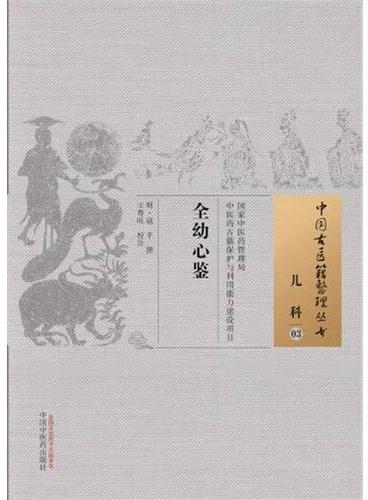 全幼心鉴·中国古医籍整理丛书