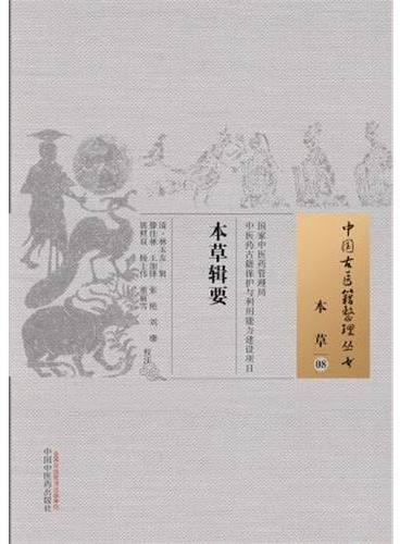 本草辑要·中国古医籍整理丛书