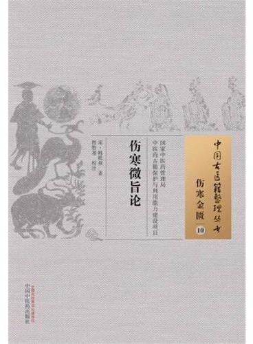伤寒微旨论·中国古医籍整理丛书