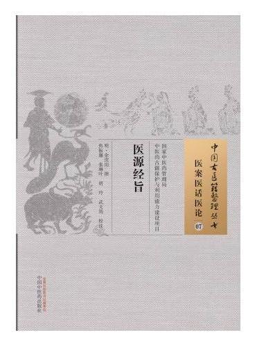 医源经旨·中国古医籍整理丛书