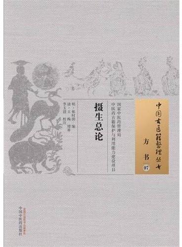 摄生总论·中国古医籍整理丛书