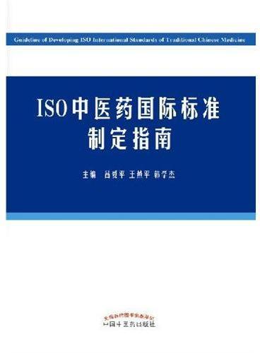ISO中医药国际标准制定指南