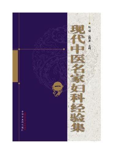 现代中医名家妇科经验集(1-4)