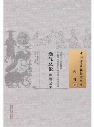 燥气总论·中国古医籍整理丛书