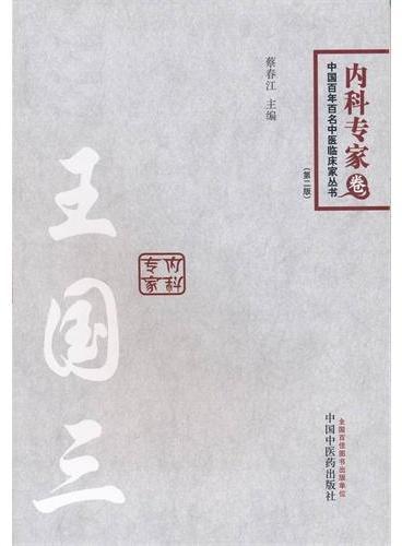王国三·百年百名中医临床家丛书内科专家