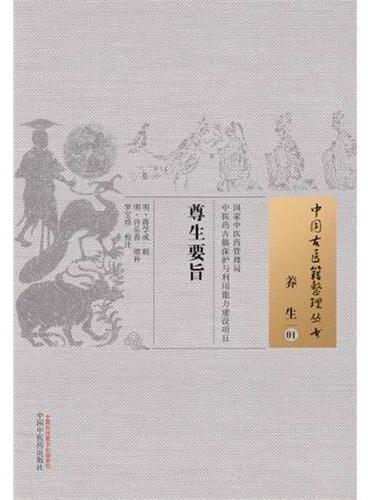 尊生要旨·中国古医籍整理丛书