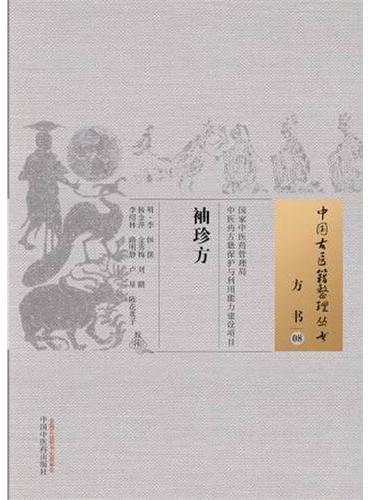 袖珍方·中国古医籍整理丛书