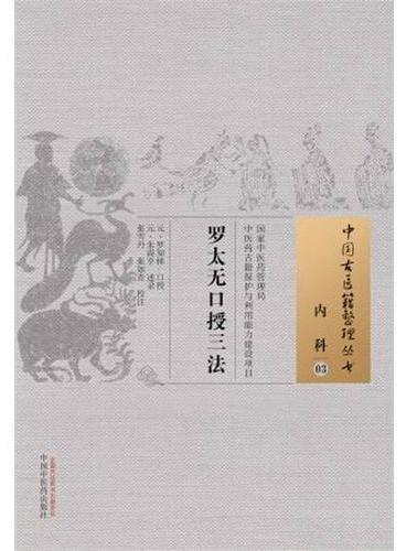 罗太无口授三法·中国古医籍整理丛书