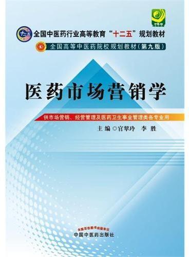 """医药市场营销学·全国中医药行业高等教育""""十二五""""规划教材"""