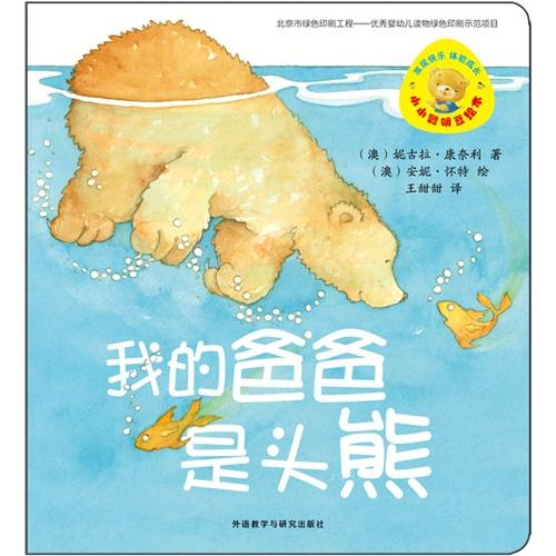 小小聪明豆绘本第6级:我的爸爸是头熊