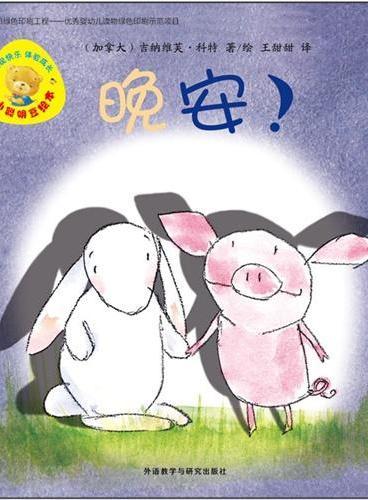 小小聪明豆绘本第6辑:晚安!