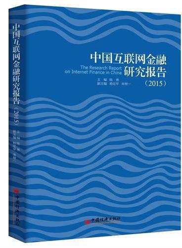 中国互联网金融研究报告 2015