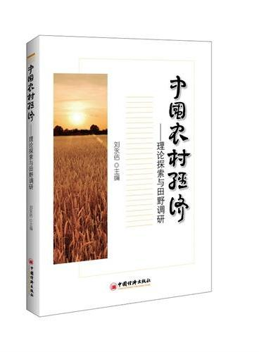 中国农村经济:理论探索与田野调研