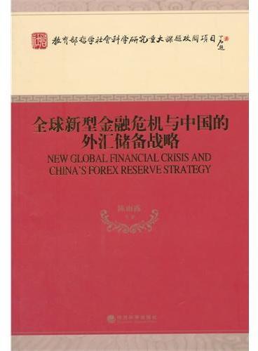 全球新型金融危机与中国的外汇储备战略