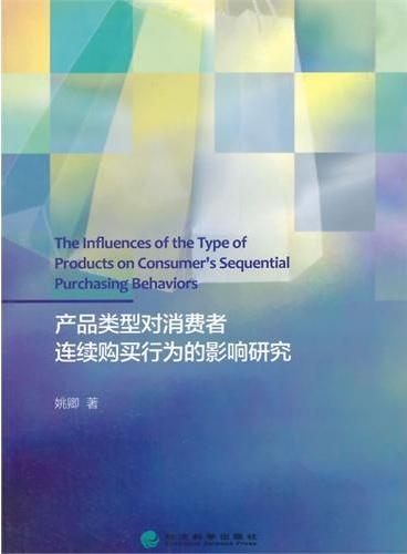 产品类型对消费者连续购买行为的影响研究