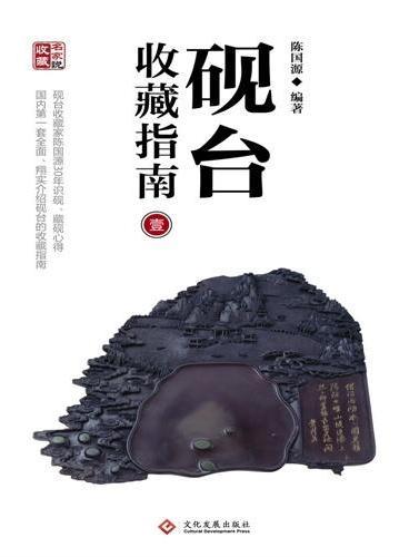 砚台收藏指南·壹