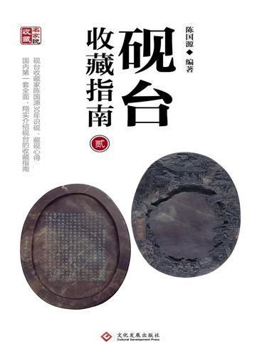 砚台收藏指南·贰