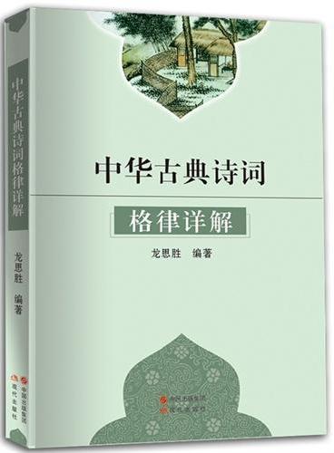 中华古典诗词格律详解