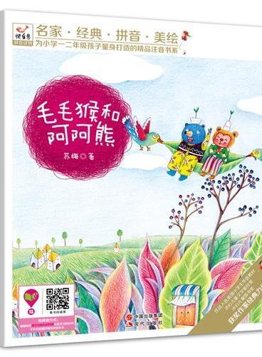 快乐鸟系列注音童话故事:毛毛猴和阿阿熊  (名家?经典?拼音?美绘 为小朋友量身打造的精品注音书系!全国推荐儿童读物!)