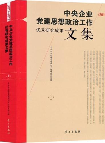 中央企业党建思想政治工作优秀研究成果文集(2011-2012)(上、下册)