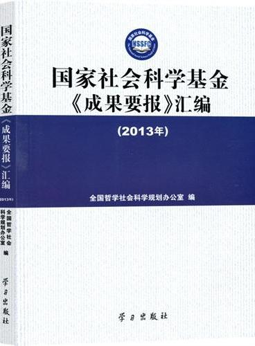国家社会科学基金《成果要报》汇编(2013)