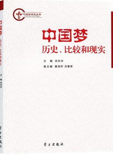 中国梦:历史、比较和现实