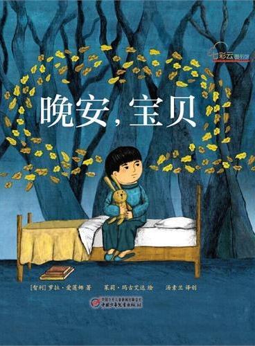 七彩云图书馆 晚安,宝贝