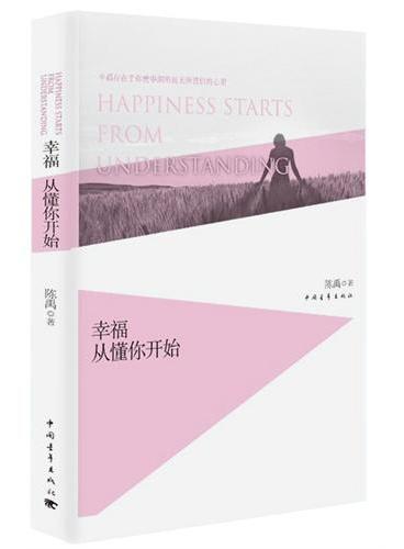 幸福从懂你开始