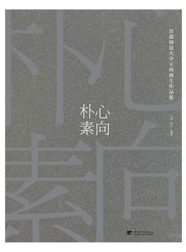 心向朴素——首都师范大学王珂师生作品集