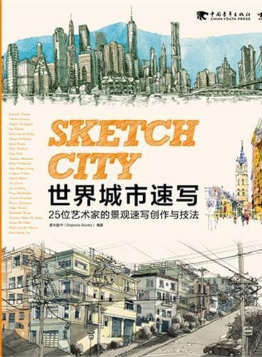 世界城市速写:25位艺术家的景观速写创作与技法(中文版)