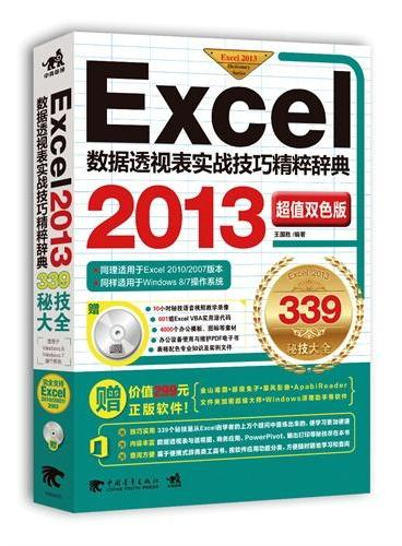 Excel数据透视表实战技巧精粹辞典:2013超值双色版