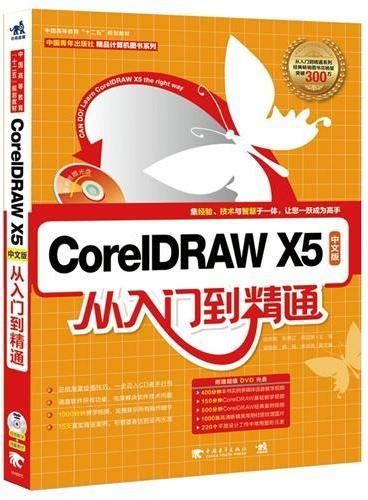 CorelDRAW X5中文版从入门到精通