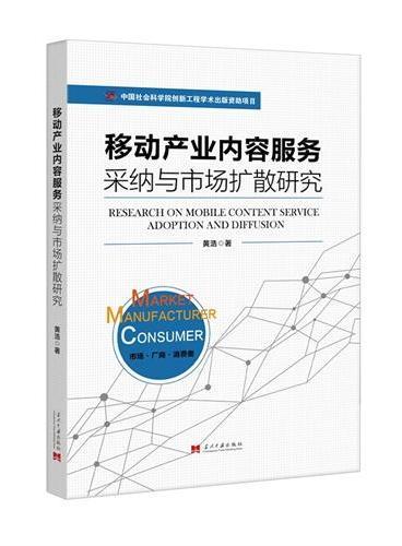 移动产业内容服务采纳与市场扩散研究(了解移动新兴产业创新发展新动向的必读书)