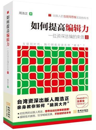 """如何提高编辑力:一位资深总编的来信II(出版人的互联网思维实战教科书;台湾资深出版人周浩正亲身教你如何""""脑洞大开"""")"""