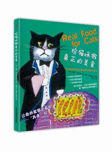 """给猫咪做真正的美食(让你的猫咪欢快又健康的50道营养食谱,让你的爱猫追这你""""再来一份!"""")"""