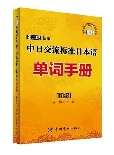 第二版新版中日交流标准日本语单词手册:初级(240分钟东京音朗读音频免费附赠!)